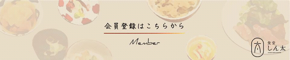 会員登録はこちらから