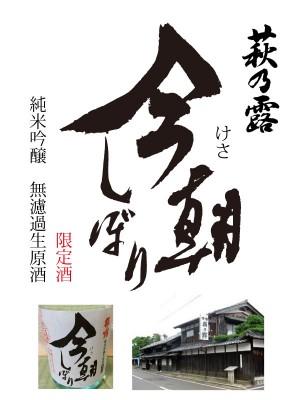 kesashibori-1